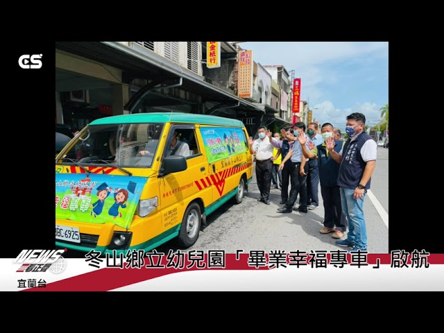 【#CSNEWS】冬山鄉立幼兒園「畢業幸福專車」啟航/CS看正聲