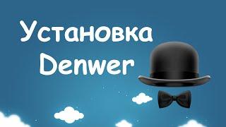 видео Установка Denwer: запуск и настройка локального веб-сервера