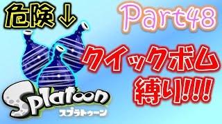 【スプラトゥーン】クイックボム縛り!!これぞ恐怖のボム祭り(ネタ)【チャップ実況】48