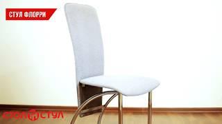 Стул Флорри. Обзор стула от Стол и Стул
