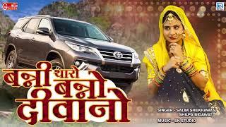 2019 के हर शादी में यही Dj सांग बजेगा | Banni Tharo Banno Deewano | Rajasthani New Vivah Song