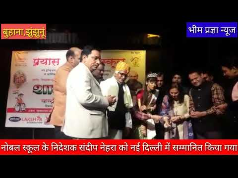 Director of Nobal school  Sandeep Nehra get honoured  by prestigious award Saan- E- Hind, New Delhi