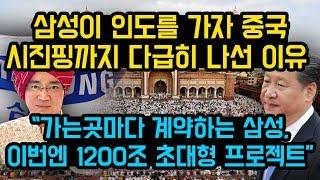 """삼성이 인도를 가자 중국 시진핑까지 다급히 나선 이유, """"가는곳마다 계약하는 삼성, 이번엔 1200조 초대형 프로젝트"""""""