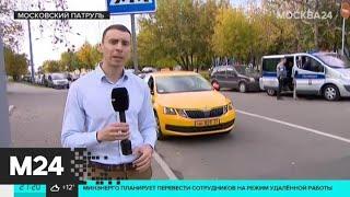 """""""Московский патруль"""": у водителей такси в сентябре выявили 16 тысяч нарушений - Москва 24"""