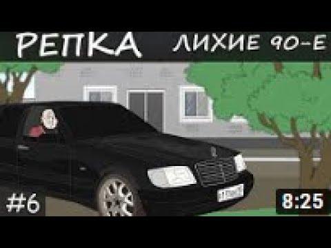 """СОБАЧЬИ ИГРЫ 90Х """"Лихие 90-е"""" 3 сезон 4 серия (Анимация)"""
