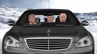 Путин Назарбаев Трамп-бригада!
