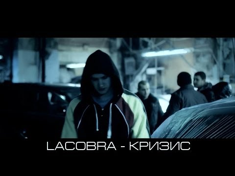 LACOBRA - Кризис