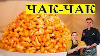 Как Volloha и Галина Кухня Чак-Чак готовили.