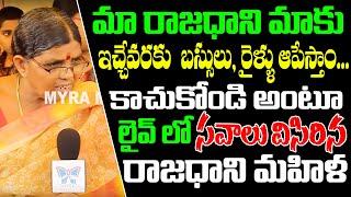 Amaravati Farmers Continue to Protest Against 3 Capital | Amaravati Farmers Comments On AP Cabinet