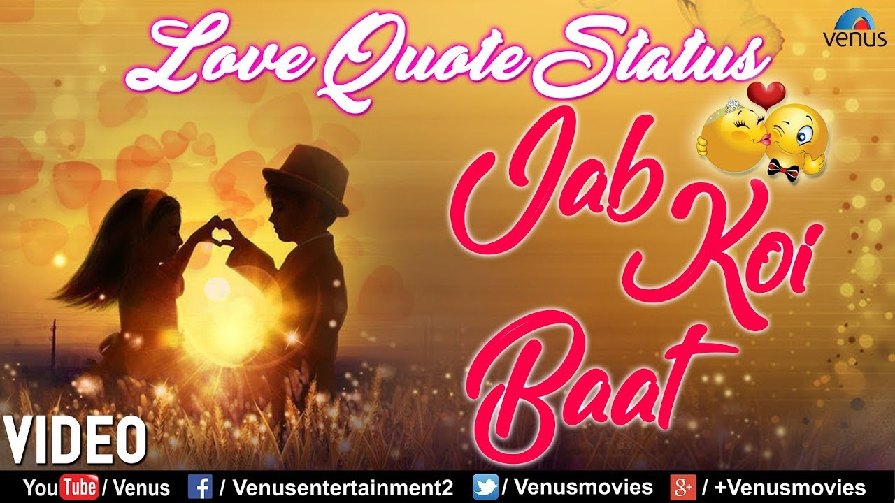 Whatsapp Status Video 2018 Jab Koi Baat Bigad Jaye Love Quote Status Romantic Whatsapp Status