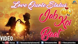 Whatsapp Status Video 2018   Jab Koi Baat Bigad Jaye - Love Quote Status   Romantic Whatsapp Status