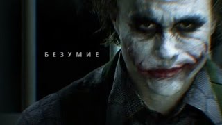 joker | безумие