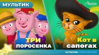 ТРИ ПОРОСЕНКА + КОТ В САПОГАХ сказка для детей, анимация и мультик