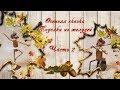 Поделки - Осенняя сказка  Поделки из желудей  Часть 2