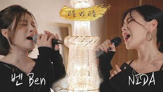 Download 가수 '벤' 님과 샹들리에 깼습니다 🔥 고음 vs 고음 (feat. BEN x NIDA) * 재업로드
