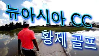 New Asia(뉴아시아) 골프장 리뷰 영상 입니다
