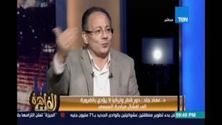 د. عماد جاد : انا متفائل لمبادرة السلام  لعودة مصر لممارسة الدور الإقليمي والدولي