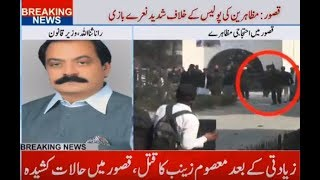 Rana Sanaullah Media Talk Aftr Kasur Inciedent! Anchor Bashing On rana Sanaullah Geo news 3pm 10 jan