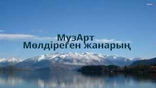 Музарт - Мөлдіреген жанарың (сөзі)