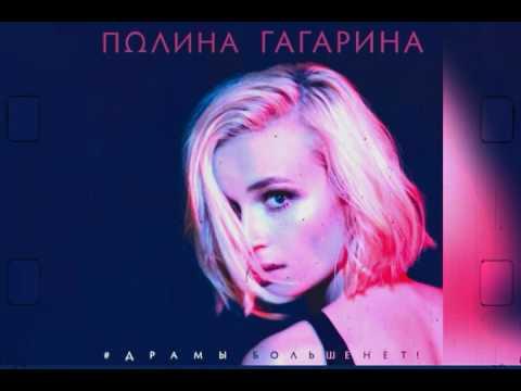 Полина Гагарина - Драмы Больше Нет! (премьера трека, 2017)