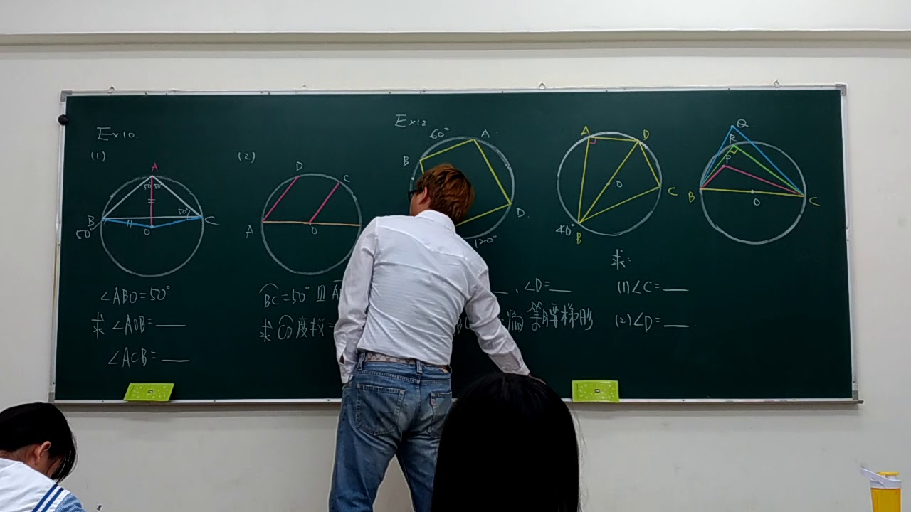 國三數學.B5.2-2.圓的性質.一 - YouTube