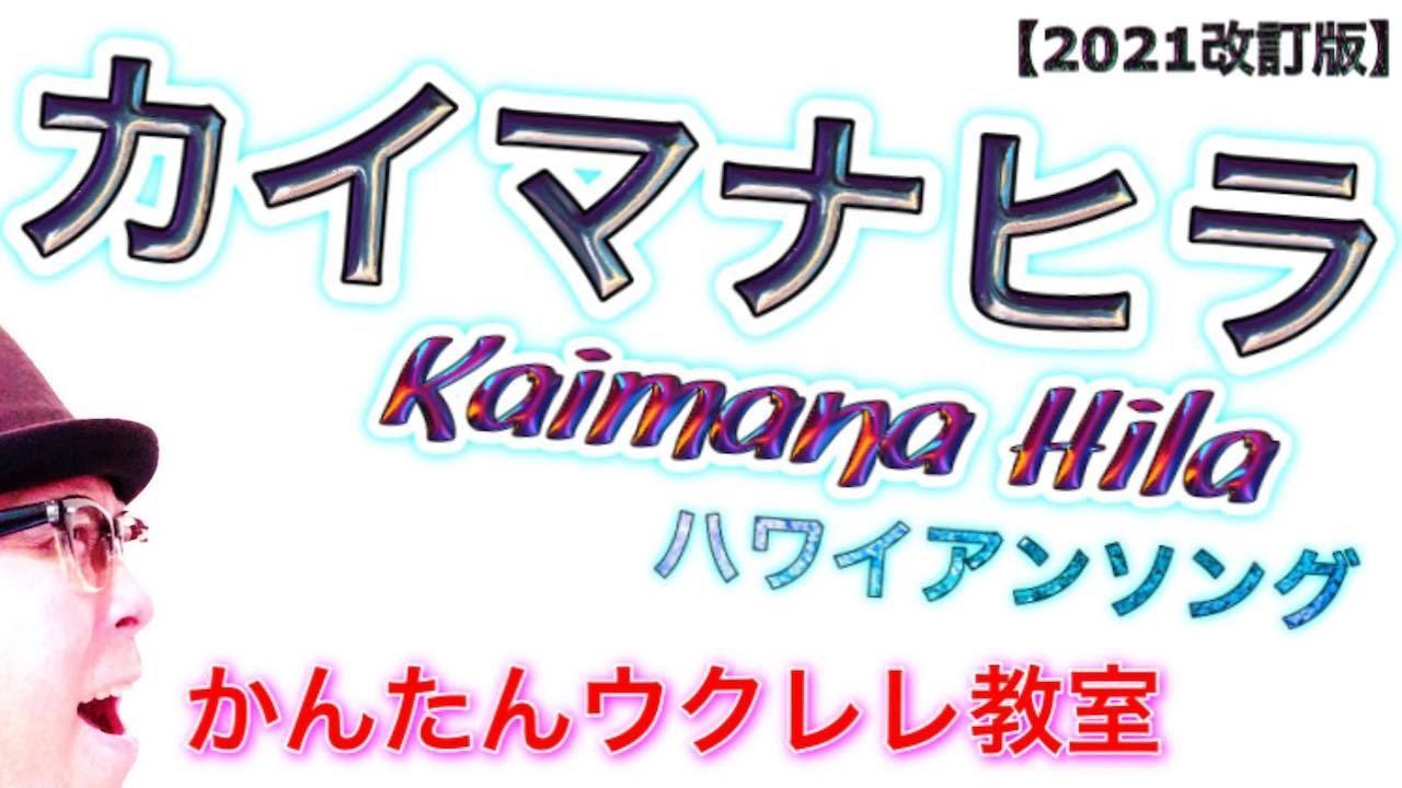 【2021年改訂版】カイマナヒラ / Kaimana Hila《ウクレレ 超かんたん版 コード&レッスン付》 #GAZZLELE