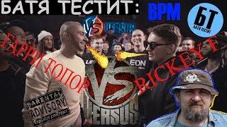 Батя смотрит VERSUS BPM  Гарри Топор VS Rickey F Реакция Бати