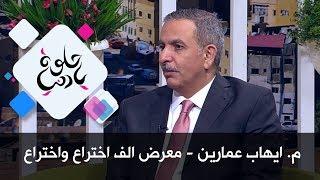 م. ايهاب عمارين - معرض الف اختراع واختراع