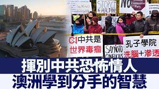 澳洲前情報官:認清中共 反思對華戰略|新唐人亞太電視|20200528