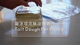 《不萊嗯的烘培廚房》甜派塔皮(酥皮麵糰)   Tart Dough For Pastry