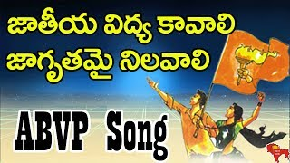 ABVP Songs | Jatiya Vidya Kavali | ABVP Student Movement Songs in telugu | AkhandaBharath