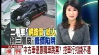 中天新聞--車商超低車價誘上門
