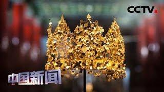 [中国新闻] 中阿携手保护文物 共守丝路文明   CCTV中文国际