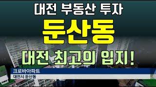 대전 최고의 부동산 입지! 둔산동 부동산 입지 분석!