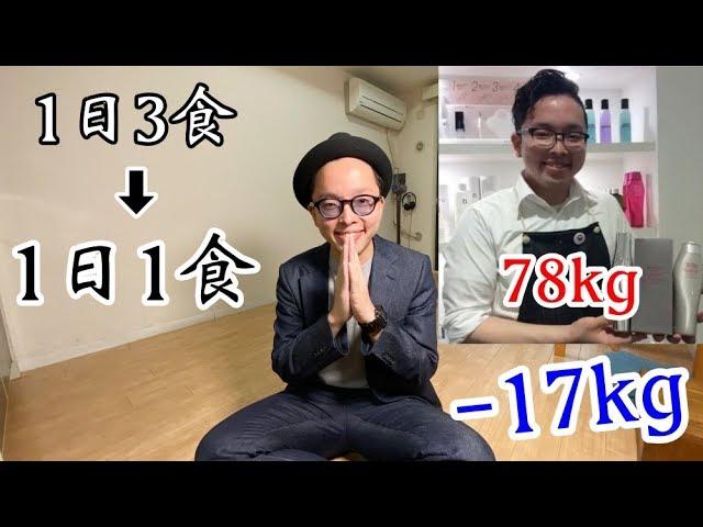 1日1食】3ヶ月運動なしで17キロも痩せた美容健康法(仙人の場合w) - YouTube