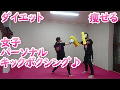 女子 キックボクシング ミット打ち 脂肪燃焼 新潟市