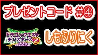 #4【3DS ドラゴンクエストモンスターズ2】