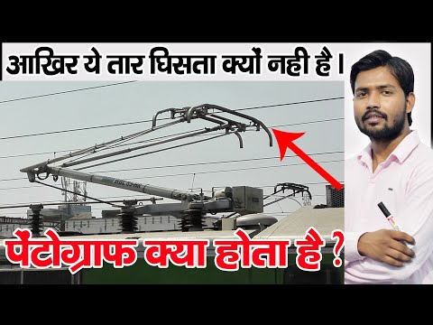 विद्युतग्राही या पेंटोग्राफ | Pantograph Train how it works  | Contact Wire | Catanery Wire in Hindi