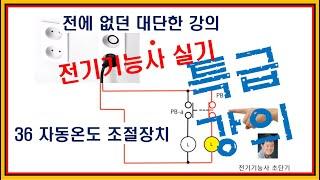 36 전기기능사 실기 온도계전기02  (자동 온도조절 …