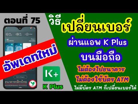 เปลี่ยนเบอร์โทรศัพท์ กสิกร ผ่านแอพ k plus บนมือถือ | เปลี่ยนเบอร์ k plus ออนไลน์ | ไม่ใช้บัตร ATM