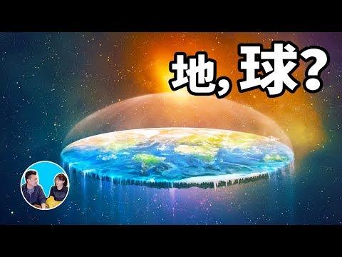 地平說,為什麼越來越多人相信地球是平的 | 老高與小茉 Mr & Mrs Gao