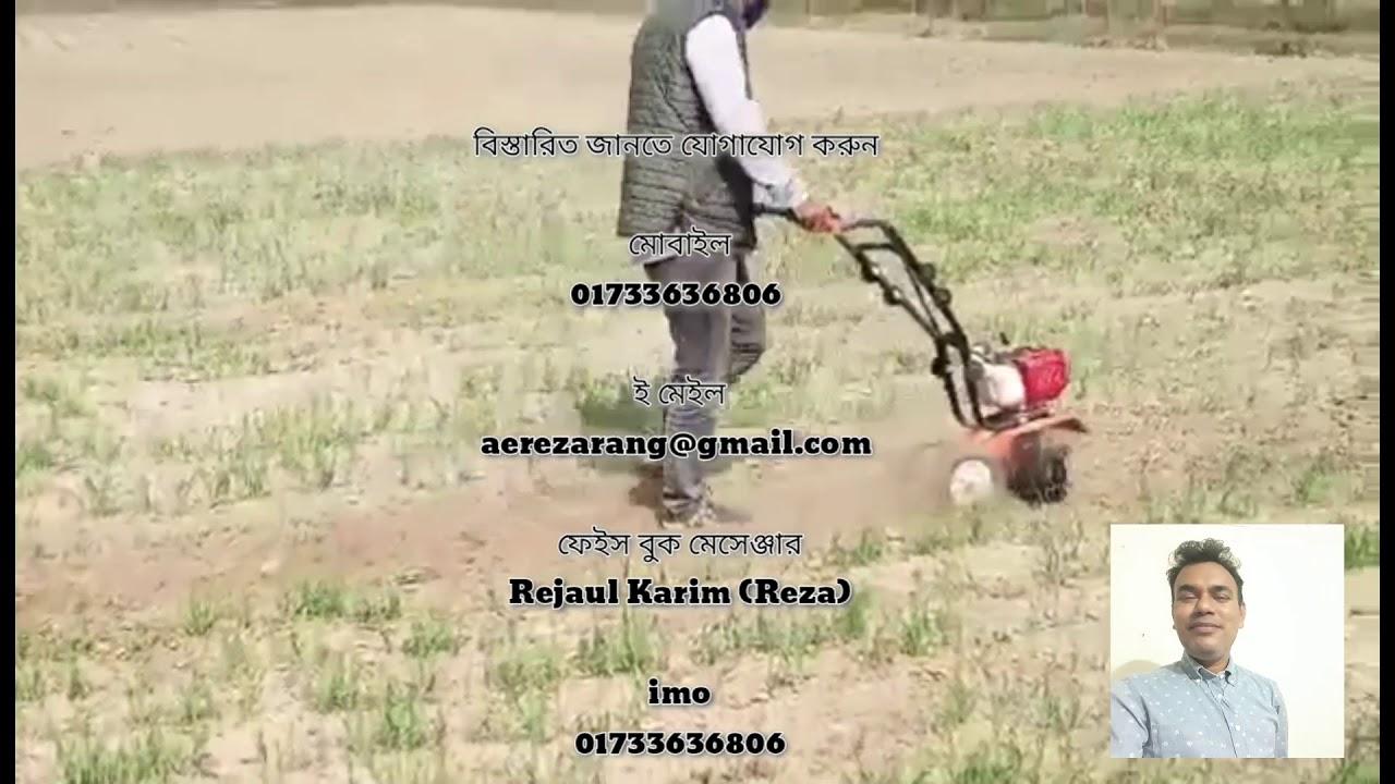 Download Petrol engine operated weeder(পেট্রল ইঞ্জিন চালিত নিড়ানি যন্ত্র)