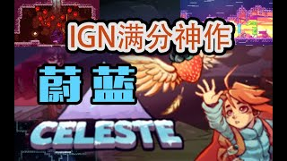 【中韩俄兄弟】蔚蓝:这是你没玩过的超虐游戏!IGN满分神作,难度系数爆棚
