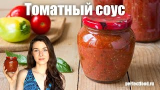 СОУС из помидоров и перца на зиму. Как приготовить соус для макарон, риса, пиццы  | Добрые рецепты