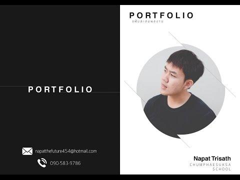 สอนทำ Portfolio style Napat [ส่องพอร์ทฯแล้วลองทำ EP.3]