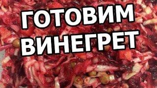 видео рецепт винегрета