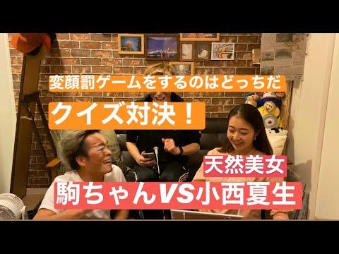 今回はゲストに新体操元日本代表選手小西夏生さんを迎えクイズ対決。 負けたら罰ゲーム『全力変顔披露』
