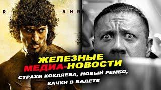 Страхи Кокляева, новый Рембо и качки в балете #ЖЕЛЕЗНЫЕ МЕДИА-НОВОСТИ