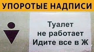 50 САМЫХ ЛЮТЫХ ОБЪЯВЛЕНИЙ - ТУАЛЕТ НЕ РАБОТАЕТ, ИДИТЕ ВСЕ В Ж...