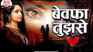 Bewafai Songs | Hindi Love Songs | Ye Teri Bewafai | FULL Audio - Mp3 | Latest Sad Songs 2020 New